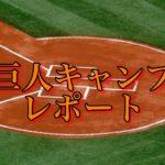 巨人2018年宮崎春季キャンプ全レポート!紅白戦・練習の様子詳細まとめ!