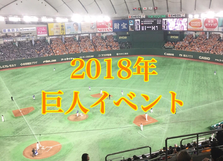 巨人(読売ジャイアンツ)2018年のイベント&ユニフォーム配布日一覧!