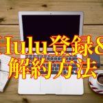 巨人戦が観れる!Huluの登録・見方・解約方法を画像付きで解説!
