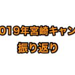 巨人2019年春季宮崎キャンプ振り返り!印象に残った選手は?