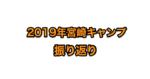 巨人 2019年 宮崎キャンプ