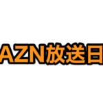 DAZN巨人戦放映!プロ野球2019放送予定とお得な野球の見方まとめ!