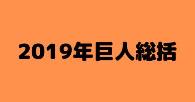 野球人タケ的2019年日本シリーズ総括と巨人オフの補強策