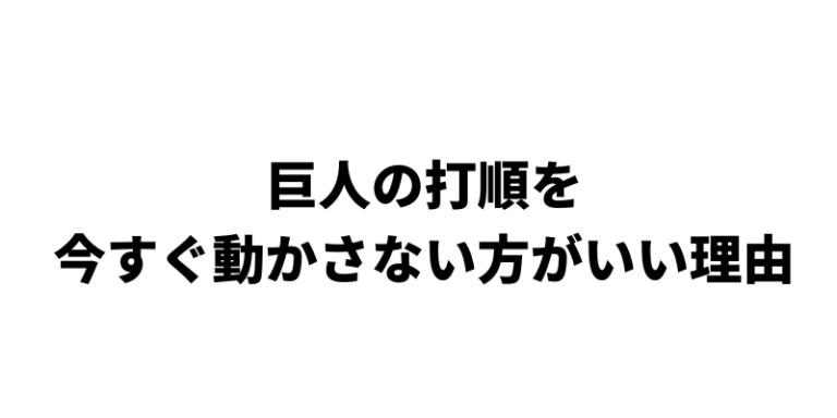 【9月13日】巨人の打順を2番坂本、3番丸、4番岡本に今戻さない方がいい理由