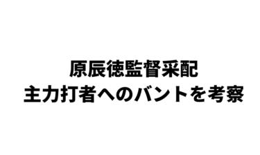 原辰徳采配研究〜主力打者へのバントを第三次政権から考察〜