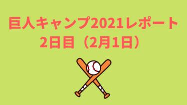 巨人2021年キャンプレポート2日目【2/2】