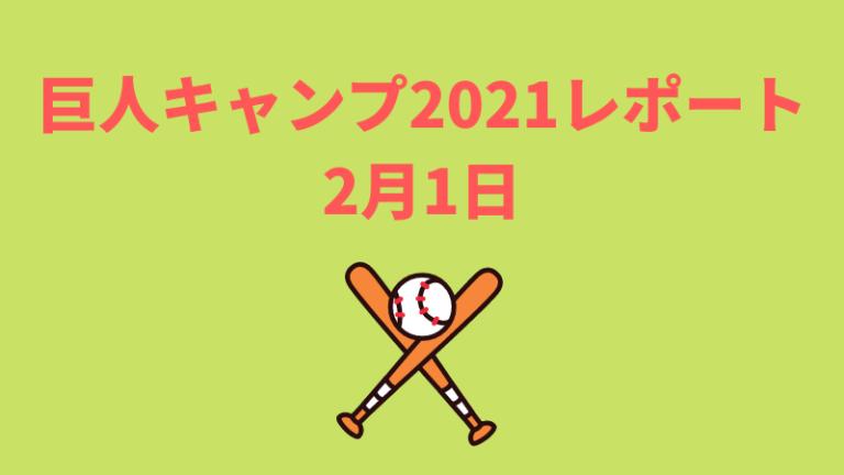 巨人2021年キャンプレポート【2/1】